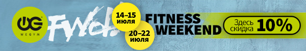 Fitness Weekend 2018