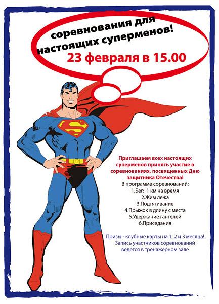 приводить супермен поздравления стихи самом