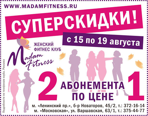 Фитнес-клуб fitness 24, купон на скидку 66% за руб., экономия 0 руб.