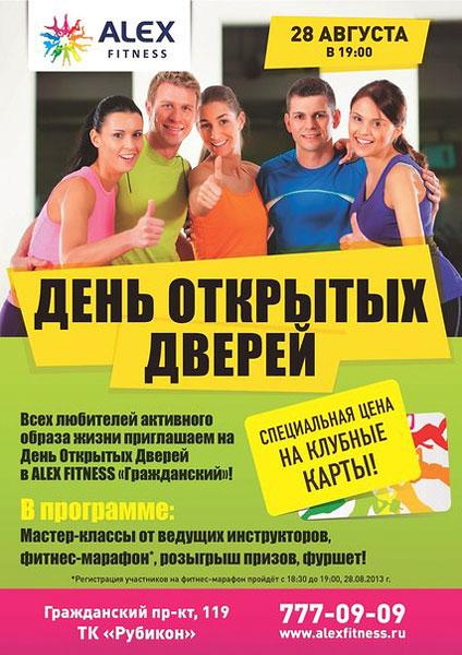 Дни открытых дверей в фитнес клубах москвы по пятницам в ночном клубе