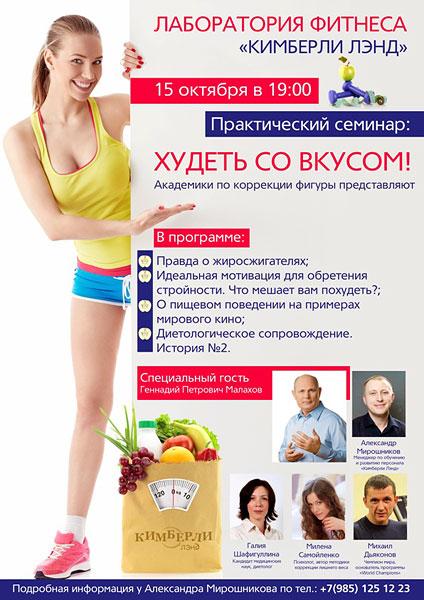 Программы о похудении онлайн
