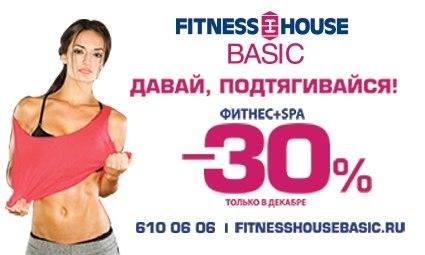 Весь декабрь вы получаете до рублей в подарок на покупку абонемента в клубы сети «fitness house» без бассейна!