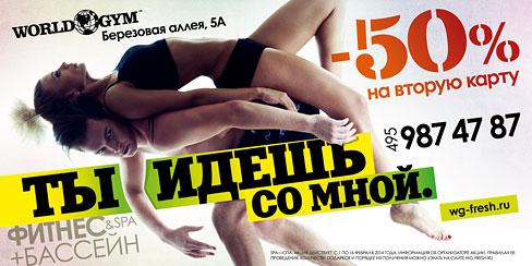 Фитнес клубы акция москва девушка танцует в ночном клубе фото