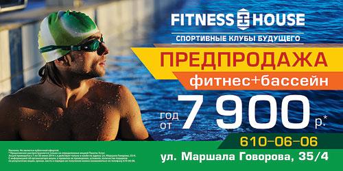Fitness house – универсальная сеть спортивных клубов, представленная в нескольких городах россии.