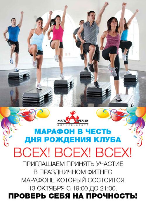 Поздравления на открытии спортзала