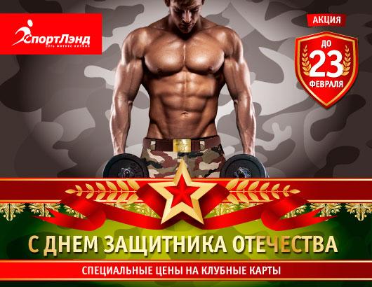 Фитнес поздравления с 23 февраля