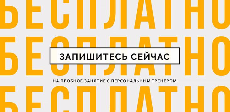 Фитнес клуб москва пробное занятие бесплатно клубы краснодара ночные которые работают