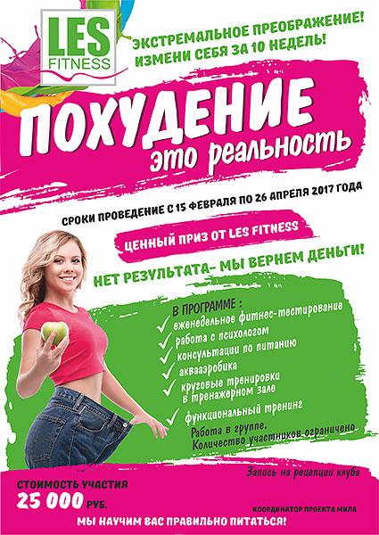 Фитнес Клуб С Программой Похудения. Программа тренировок для похудения в тренажерном зале для девушек