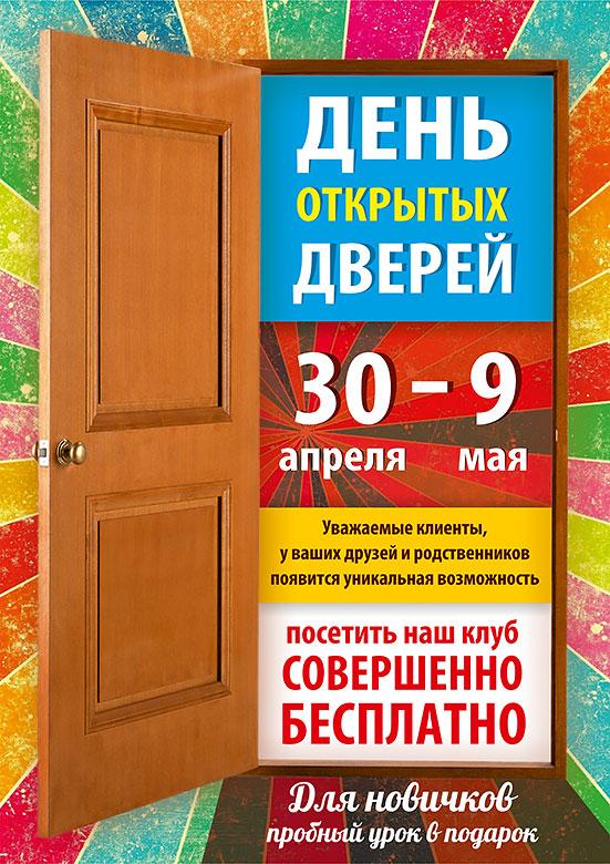 фитнес клуб день открытых дверей москва