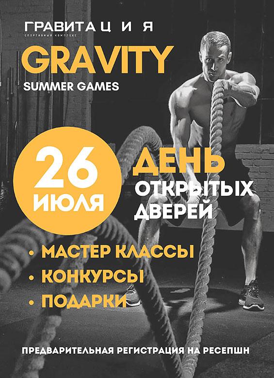 День открытых дверей в фитнес клубе москва москва ночные клубы программа